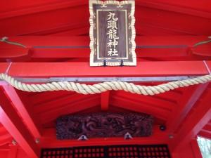 九頭龍神社の写真を撮り忘れた。無念。