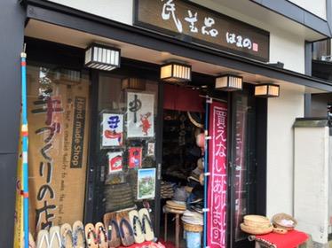 元箱根の民芸屋さん