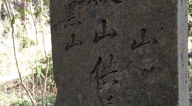 出羽三山供養塔〜七国峠・大日様のお山を歩く